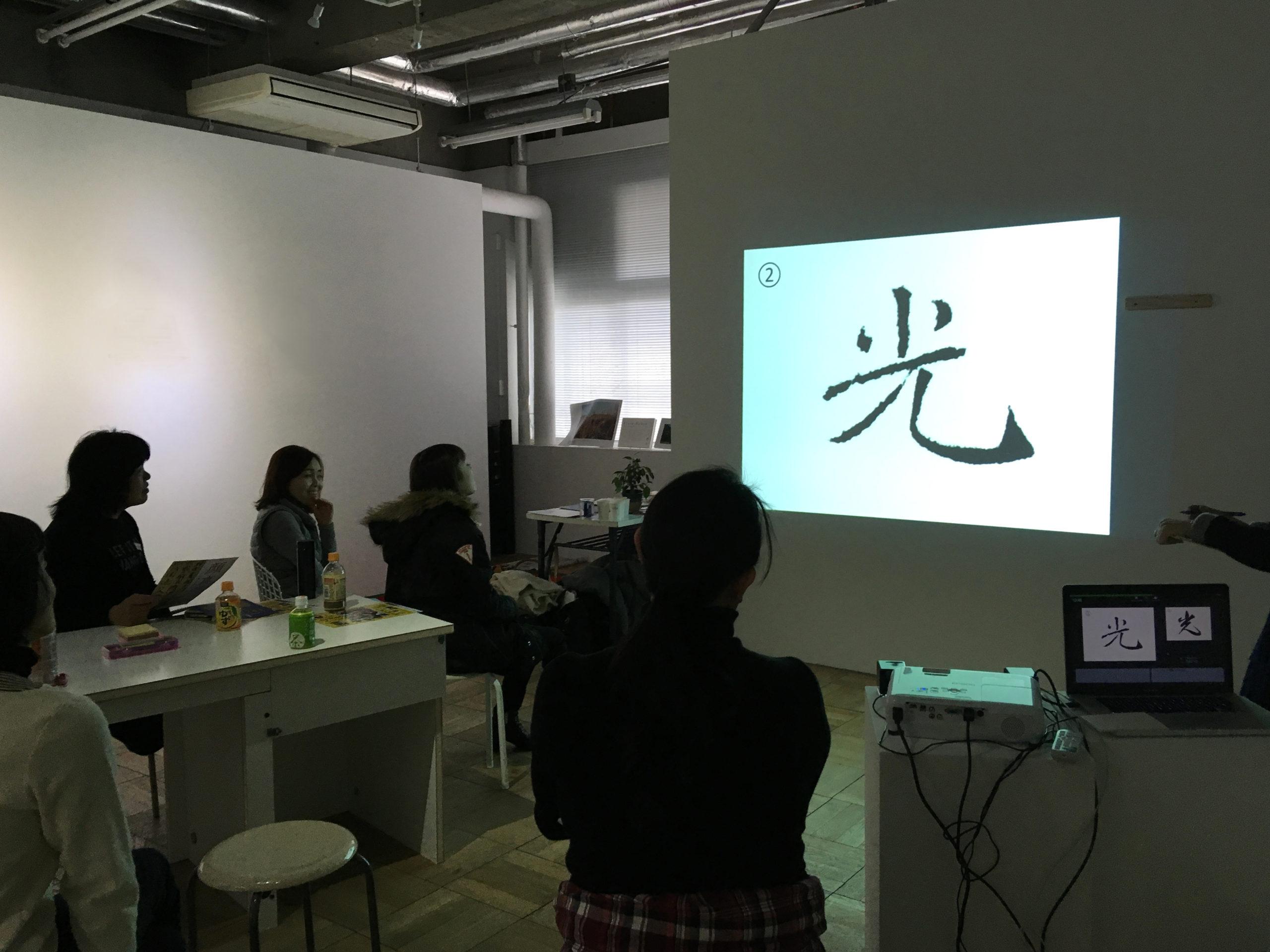 無限未来書道団体、アーツ千代田3331にて開催しました、美術鑑賞ファシリテーター小田川悠さんによる書のアート対話鑑賞会