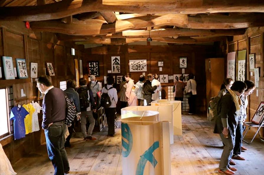 書道団体無限未来の長野でのアート楽書、書道展。