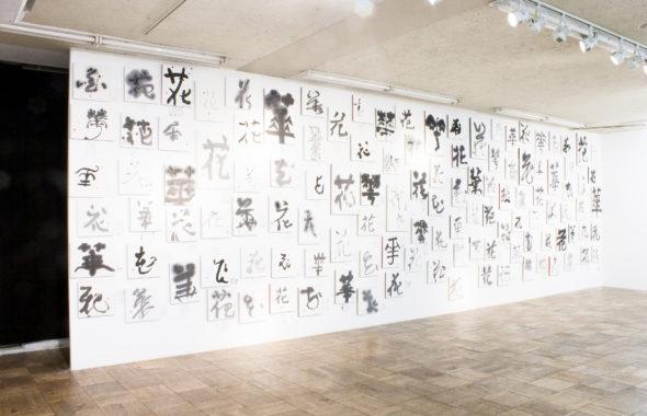 書道団体、無限未来がアーツ千代田3331にて子供や大人の生徒さん達と開催しました書道展での記録です。
