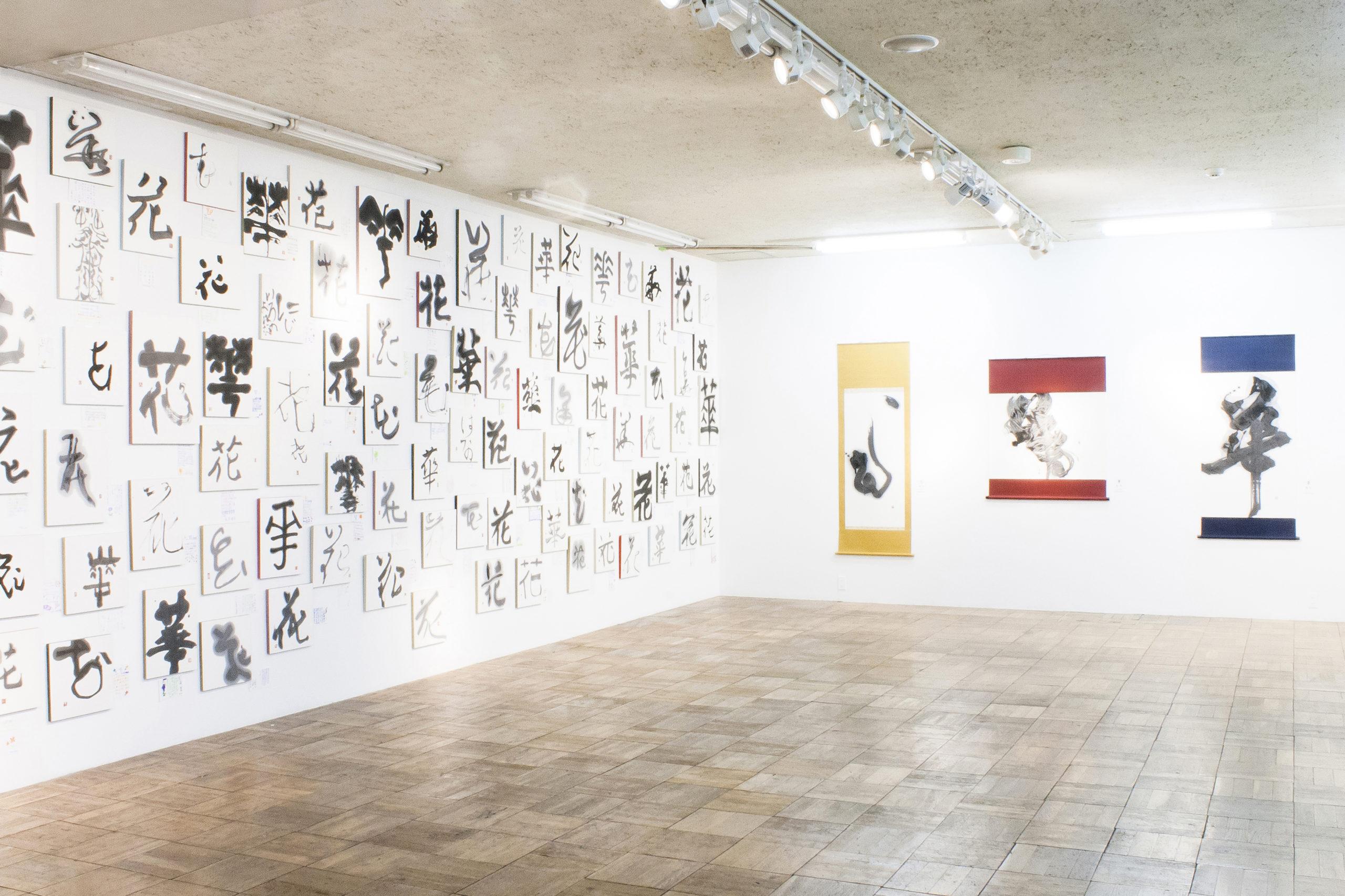 書道団体、無限未来がアーツ千代田3331にて子供や大人の生徒さん達と開催しましたアート書道展の記録です。