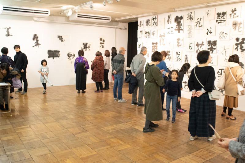 書道団体、無限未来がアーツ千代田3331にて子供や大人の生徒さん達と開催しました書道展の記録です。