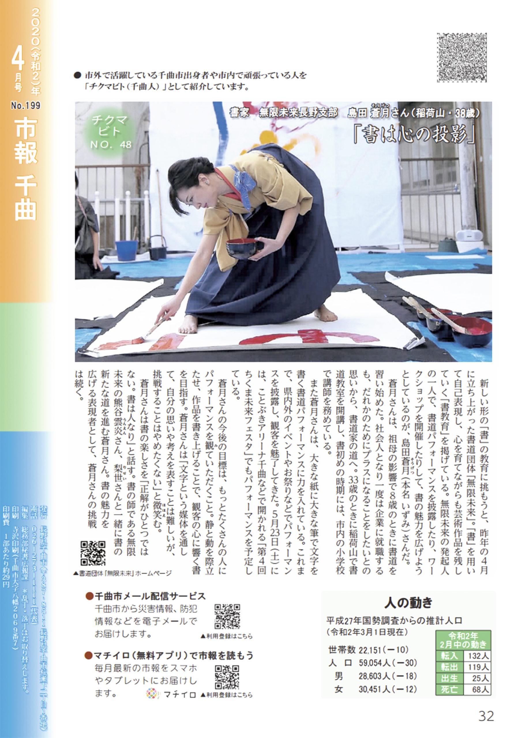 千曲市報「チクマビト」に島田蒼月が掲載されました。