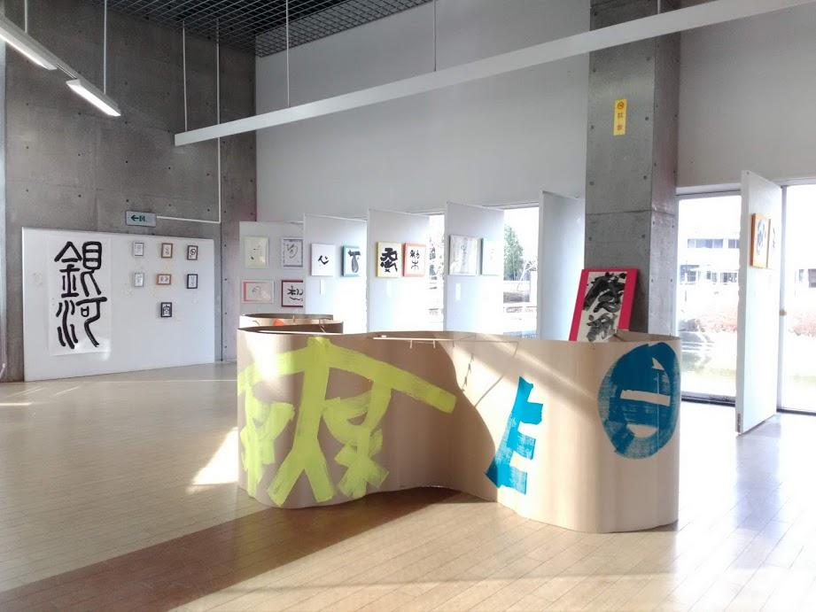 書道団体無限未来のつくば市民ギャラリーでの書道教室アート展です。
