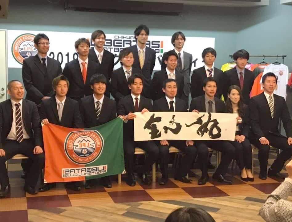 リベルタスFCの2019スローガン「全心一丸」の書を書いた書道家、島田蒼月