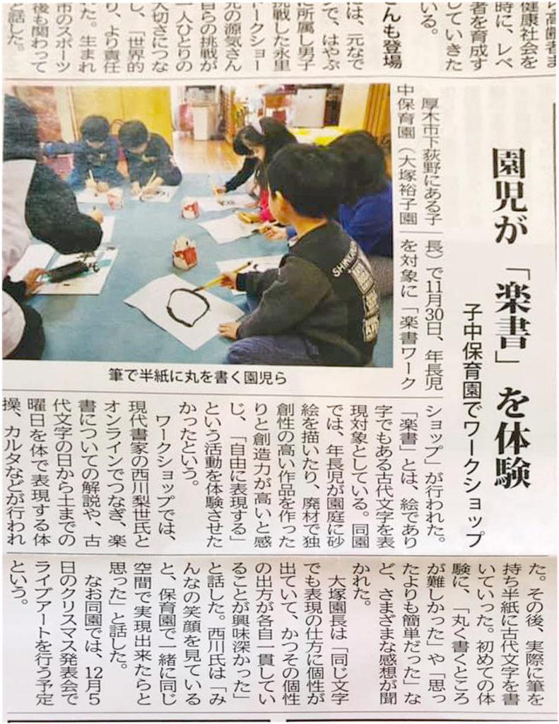 厚木市子中保育園にてオンライン書道ワークショップを開催した西川梨世