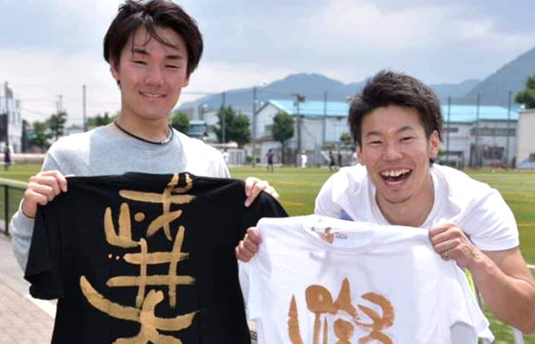 リベルタスFC 2019スローガン全心一丸書武井大樹選手