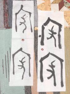 アニメーションディレクター宮尾佳和さんの書道楽書体験
