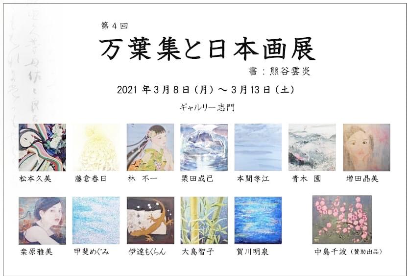 万葉集と日本画展