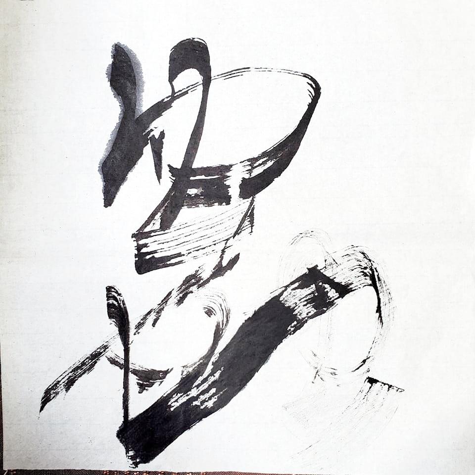 楽書アート書道教室無限未来高円寺