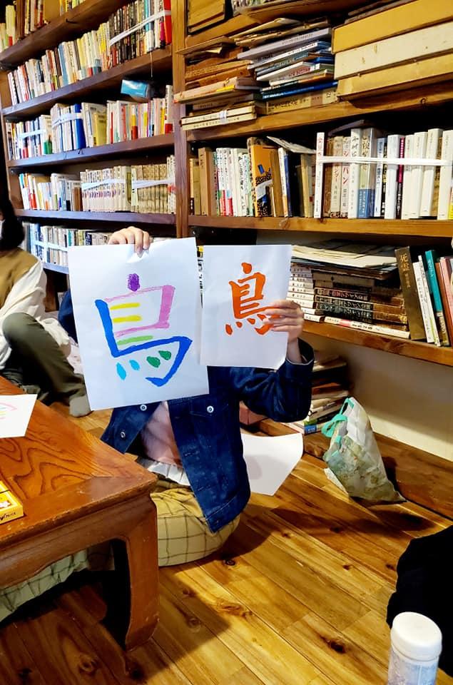 臨書を学ぶ高円寺阿佐ヶ谷の書道教室無限未来