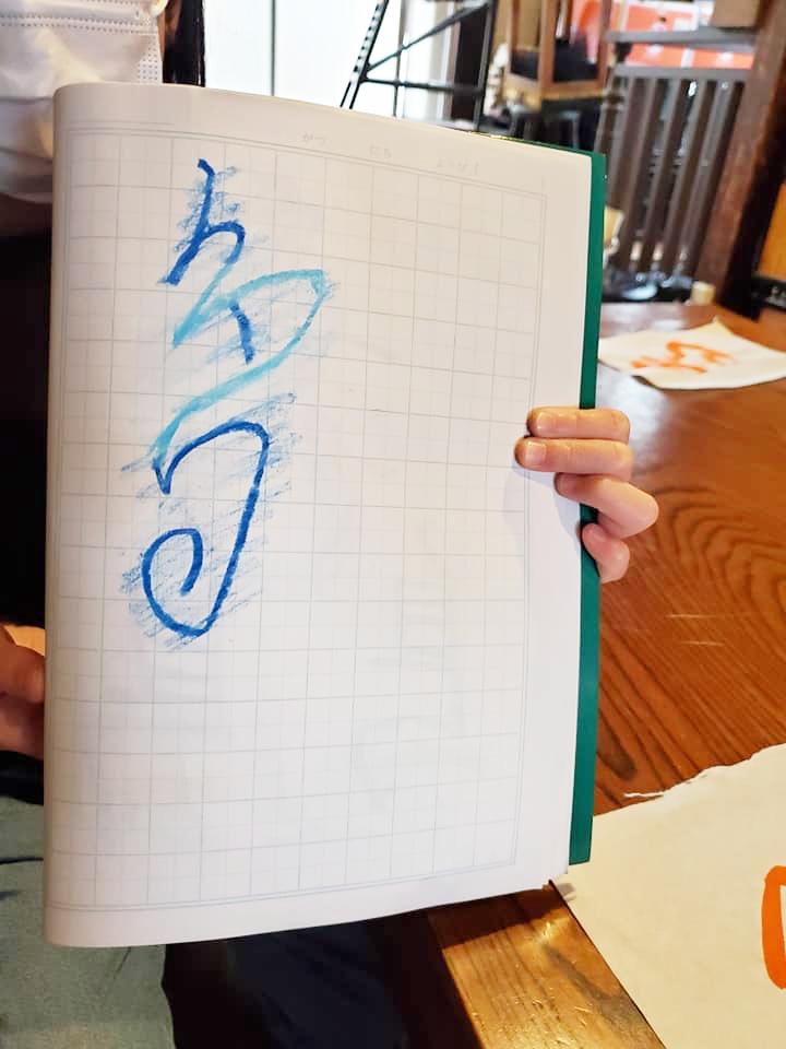 臨書を学ぶ高円寺阿佐ヶ谷の書道教室無限未来4
