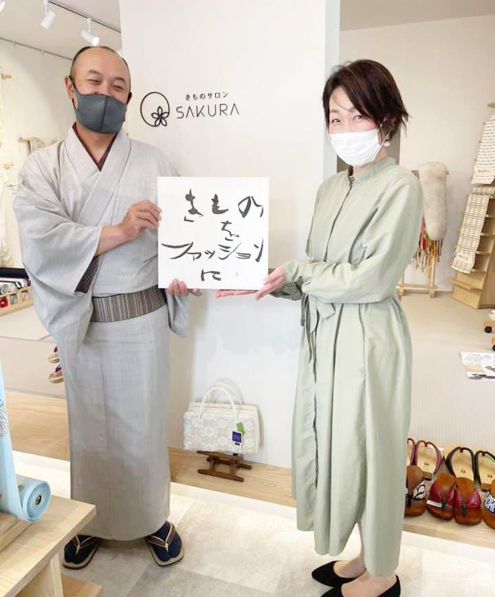 KIMONOさくら、現代書家熊谷雲炎、無限未来